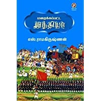 books of s.ramakrishnan