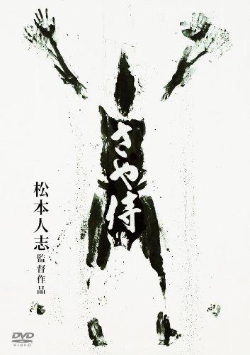 さや侍 [DVD]