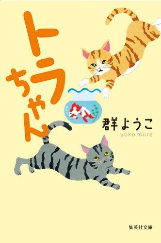 トラちゃん 猫とネズミと金魚と小鳥と犬のお話