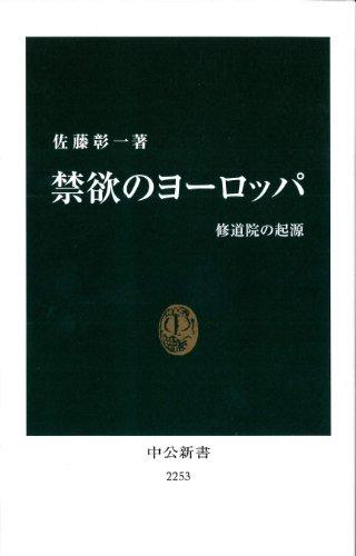 禁欲のヨーロッパ - 修道院の起源 (中公新書)