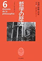 哲学の歴史〈第6巻〉知識・経験・啓蒙―18世紀 人間の科学に向かって