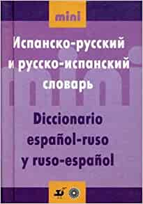 Ruso Russian dating vocabulario www