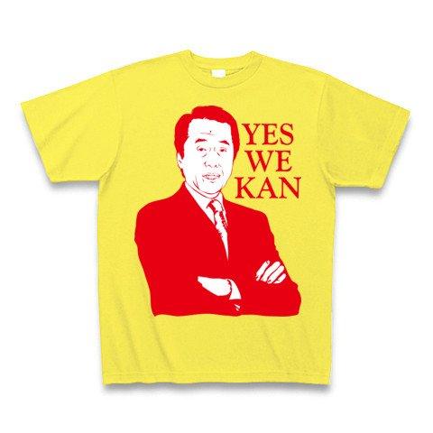 【菅直人】YES WE KAN Tシャツ Pure Color Print(イエロー) M