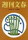 「週刊文春 2016年 6/30 号 [雑誌]」販売ページヘ