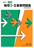 実戦物理1・2重要問題集 2011