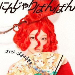 にんじゃりばんばん(通常盤)(外付け特典ポスターなし)