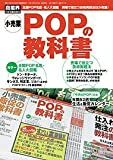 小売業POPの教科書 商業界臨時増刊04年5月号臨時増刊 (商業界教科書シリーズ)