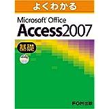 �悭�킩�� Microsoft Office Access 2007�i��b�j�x�m�ʃG�t�E�I�[�E�G���ɂ��