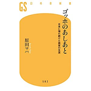 ゴッホのあしあと 日本に憧れ続けた画家の生涯 (幻冬舎新書) [Kindle版]