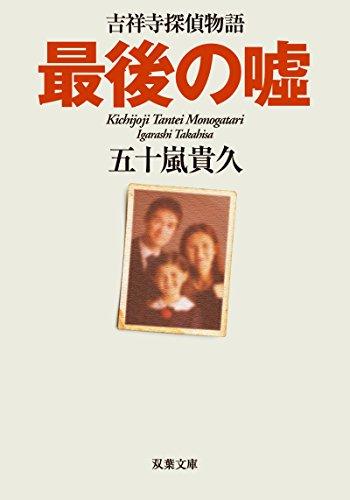 最後の嘘-吉祥寺探偵物語 (双葉文庫)