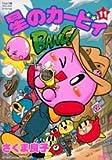 星のカービィ 11 (てんとう虫コミックススペシャル)