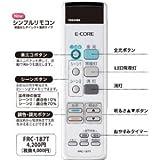 【東芝】 あとからリモコン 液晶なしダイレクト選択タイプ FRC187T