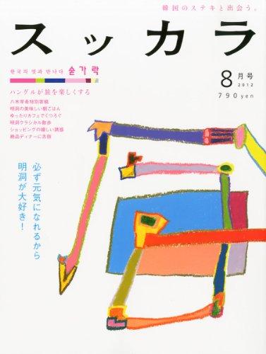 スッカラ 2012年 08月号 [雑誌]