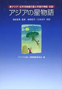アジアの星物語―東アジア・太平洋地域の星と宇宙の神話・伝説