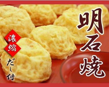 冷凍 美味しいB級グルメ 明石焼き(たこ焼き)5人前 国内製造・兵庫県