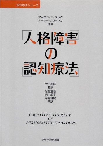 人格障害の認知療法