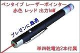 赤 クラス2 レーザーポインター レッド ペン型 黒ボディ 出力1mW 単四電池2本付 新品 プレゼンテーション