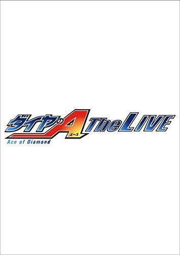 (仮)ダイヤのA The LIVE [DVD]