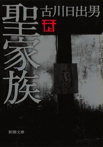 聖家族(上) (新潮文庫)