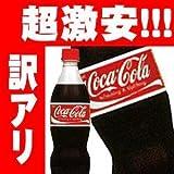 コカ・コーラ コカコーラ 500ml×24本