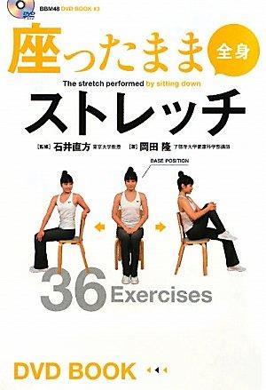座ったまま全身ストレッチ (BBM48 DVD BOOK)