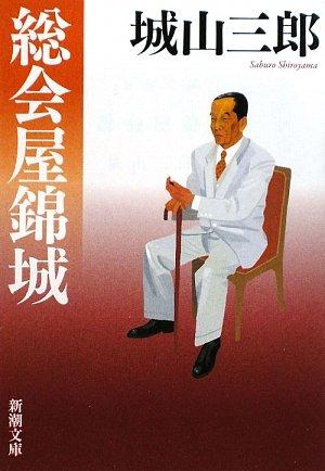 総会屋錦城 (新潮文庫)