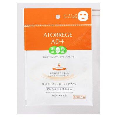 アトレージュ AD+ 薬用モイスト&カーミングマスク 16ml×2枚入アンズコーポレーション