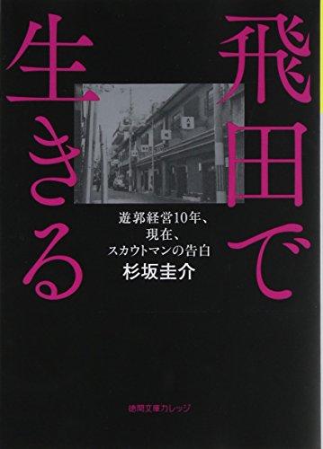 舞鶴事件で無罪判決の中勝美容疑者、大阪の風俗街兎我野町の雑居ビル一室で38歳女性の胸を刺す 殺人未遂で現行犯逮捕 %e9%ab%98%e9%bd%a2%e5%8c%96 crime jiken %e3%82%ad%e3%83%ac%e3%82%8b%e8%80%81%e4%ba%ba%e9%81%94