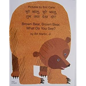 Brown Bear, Brown Bear, What Do You See? in Hindi and English (English and Hindi Edition)
