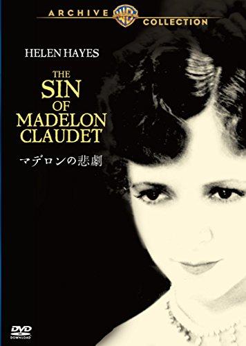 マデロンの悲劇 [DVD]