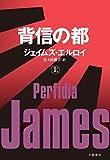 背信の都(上) (文春e-book)