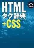 HTMLタグ辞典 第7版+CSS