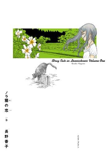 ノラ猫の恋 1巻<ノラ猫の恋> (ビームコミックス(ハルタ))