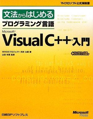 Microsoft Visual C++入門