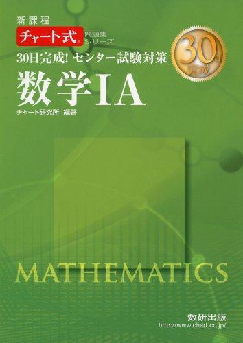 30日完成!センター試験対策数学1A—新課程 (チャート式問題集シリーズ) -