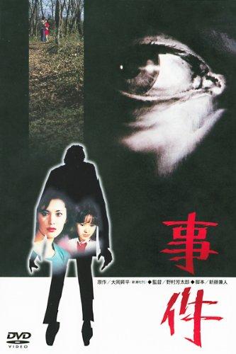 あの頃映画 「事件」 [DVD]