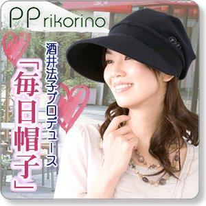 酒井法子プロデュース PPrikorino 「毎日帽子」 ブラック(UV対策帽子)