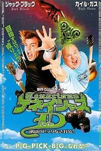 Tenacious D In The Pick Of Destiny Movie Poster Jack Black,Size:24 X 36