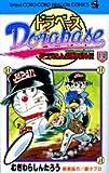 ドラベース 第14巻―ドラえもん超野球外伝 (てんとう虫コミックス)
