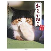 わらいねこ 幸せの招き猫