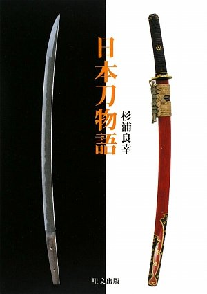 日本刀物語 (目の眼ハンドブック)