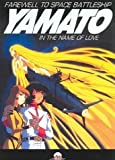 Farewell to Space Battleship Yamato [DVD] [Region 1] [US Import] [NTSC]