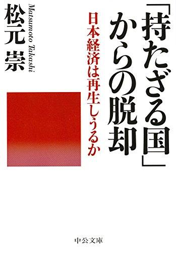 「持たざる国」からの脱却 - 日本経済は再生しうるか (中公文庫)