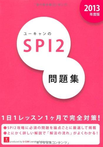 ユーキャンのSPI2問題集