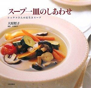 スープ一皿のしあわせ―ショウコさんの長生きスープ