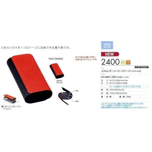 メタルレザーツーピースケース マグネット式メガネケース (メガネ2本収納) アカ/クロ