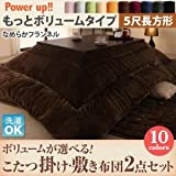 IKEA・ニトリ好きに。ボリュームが選べる! こたつ掛け・敷き布団2点セット もっとボリュームタイプ 5尺長方形 | チャコールグレー
