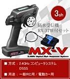 MX-V 防水PC(RX-37W/Wレシーバー) [おもちゃ&ホビー] [おもちゃ&ホビー]