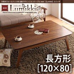 天然木ウォールナット材 北欧デザインこたつテーブル new! 【Lumikki】ルミッキ/長方形(120×80)(ウォールナットブラウン)