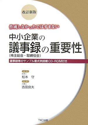 作成しなかったではすまない中小企業の議事録(株主総会・取締役会)の重要性―議事録等のサンプル書式例搭載CD‐ROM付き